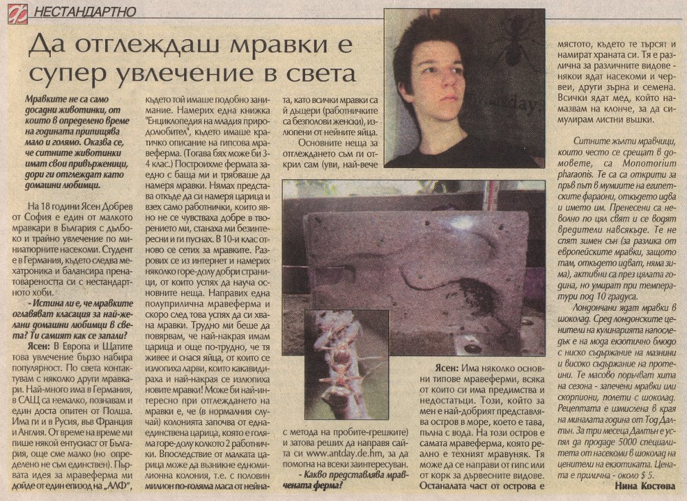 Article in the newspaper Family (Фамилия), 05/05/2006
