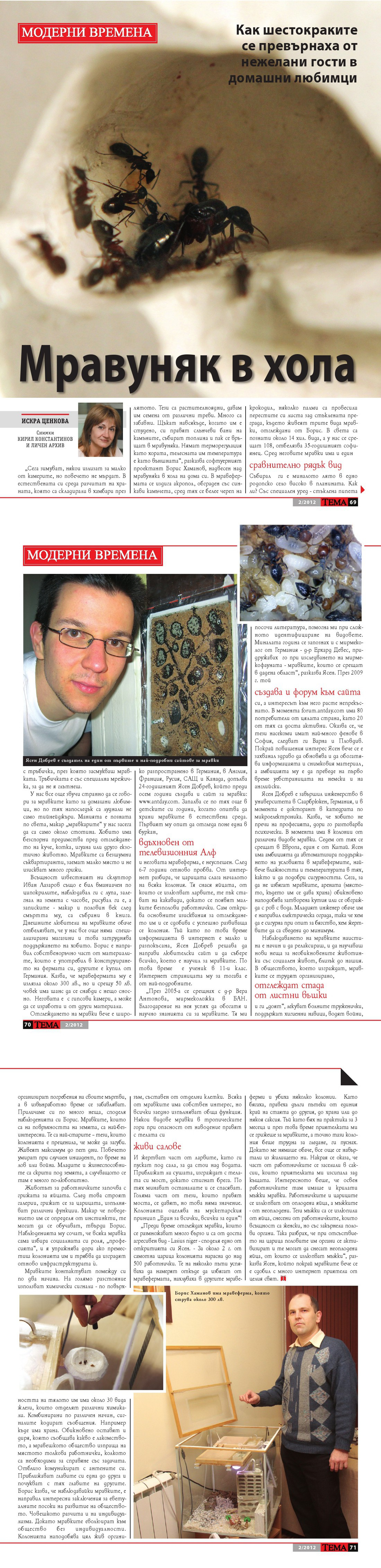 Article in the magazine TEMA by Iskra Tsenkova, 14/01/2012